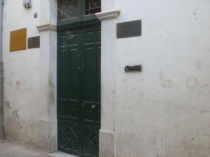 The House of Ibn Khaldoun in the Medina of Tunis.