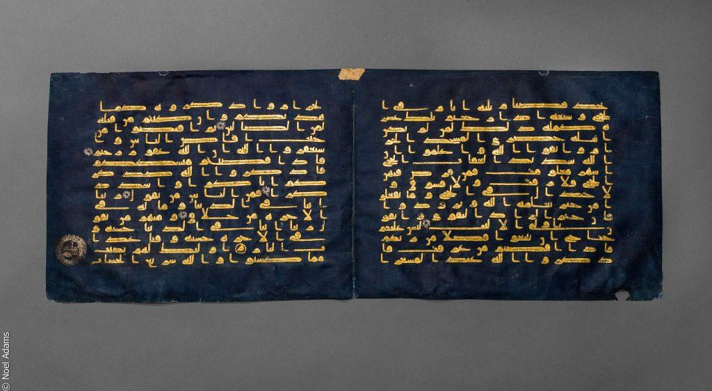 The blue Quran of Kairouan, written entirely in gold on vellum colored with indigo, 10th century CE, Raqqada National Museum of Islamic Art in Kairouan, Tunisia.